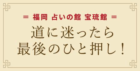 福岡 占いの館 宝琉館 道に迷ったら最後のひと押し!