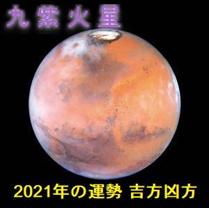 火星 2021 九紫